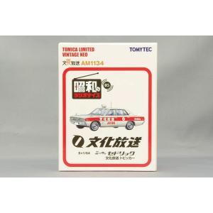 トミカリミテッドヴィンテージ 1/64 日産 セドリック 230型 文化放送|kidbox