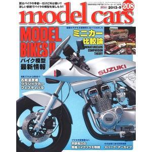☆* モデルカーズ #208 2013年9月号 「バイク模型最新情報/ミニカー徹底比較/クラシックカーフェスティバル」 A4変形 全132P 【書籍】|kidbox
