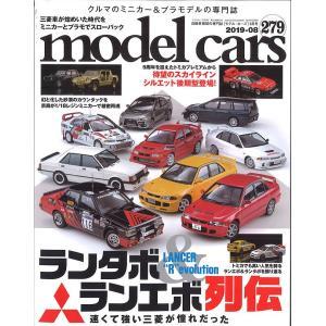 ☆* モデルカーズ #279 2019年8月号 「ランタボ&ランエボ列伝」 A4変形 全148P 【書籍】|kidbox