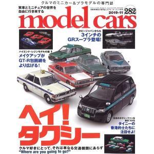 ☆* モデルカーズ #282 2019年11月号 「ヘイ! タクシー」 A4変形 全148P 【書籍】|kidbox