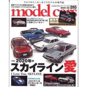 ☆* モデルカーズ #285 2020年2月号 「2020年のスカイライン愛」 A4変形 全148P 【書籍】|kidbox