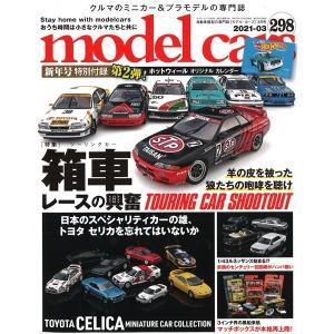 ☆* モデルカーズ #298 2021年3月号 「箱車(ツーリングカー)レースの興奮」 A4変形 全...