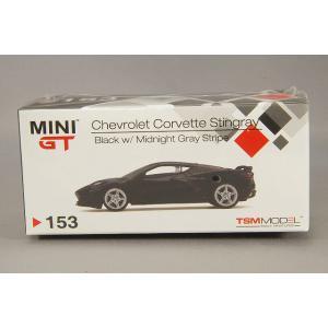 トゥルースケール ミニGT 1/64 シボレー コルベット スティングレイ 2020 右ハンドル ブラック/ミッドナイトグレーストライプ kidbox