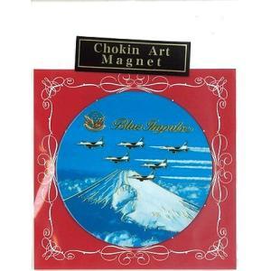 NEW CHOKIN マグネット ブルーインパルス 富士山 全長:75mm kidbox