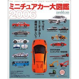 ,☆* NEKOムック ミニチュアカー大図鑑 2006 全148P 【書籍】|kidbox