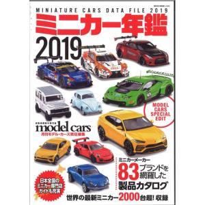 ☆* NEKOムック ミニカー年鑑 2019 全148P 【書籍】|kidbox