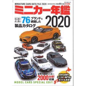 ☆* NEKOムック ミニカー年鑑 2020 全148P 【書籍】|kidbox