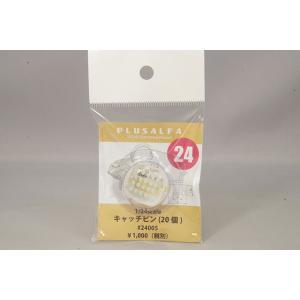 ☆ PLUSALFA 3DCAD/3Dプリンタ プロダクト 1/24 キャッチピン(20個)|kidbox