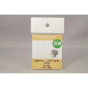 ☆ PLUSALFA 3DCAD/3Dプリンタ プロダクト 汎用プラモデル用ディテールアップパーツ 6角フランジボルト 30本 Ver.004 (1.0mm)|kidbox