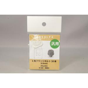 ☆ PLUSALFA 3DCAD/3Dプリンタ プロダクト 汎用プラモデル用ディテールアップパーツ 6角フランジボルト 30本 Ver.005 (0.8mm)|kidbox