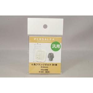 ☆ PLUSALFA 3DCAD/3Dプリンタ プロダクト 汎用プラモデル用ディテールアップパーツ 6角フランジボルト 30本 Ver.006 (0.6mm)|kidbox