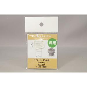 ☆ PLUSALFA 3DCAD/3Dプリンタ プロダクト 汎用プラモデル用ディテールアップパーツ リベット B 30本 Ver.007 (0.8mm)|kidbox