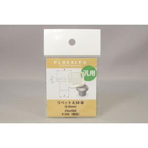 ☆ PLUSALFA 3DCAD/3Dプリンタ プロダクト 汎用プラモデル用ディテールアップパーツ リベット A 30本 Ver.008 (0.8mm)|kidbox