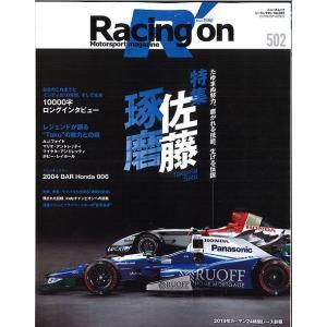 ☆* Racing on #502 「佐藤琢磨」 全132ページ 【書籍】|kidbox