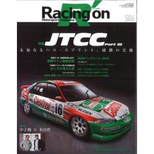 ☆* Racing on #506 「JTCC Part III」 全116P 【書籍】|kidbox