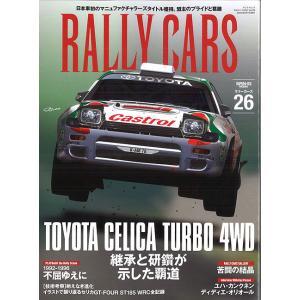 ☆* SAN-EI ラリーカーズ Vol.26 「トヨタ セリカ ターボ 4WD 継承と研鑽が示した覇道」 全116P 【書籍】|kidbox