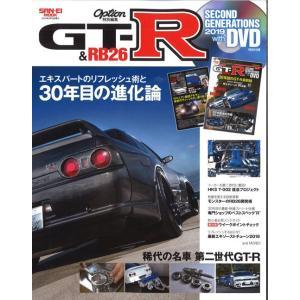 ☆* サンエイムック Option特別編集 GT-R&RB26 セカンドジェネレーションズ 2019 DVD付き 全106P 【書籍】|kidbox