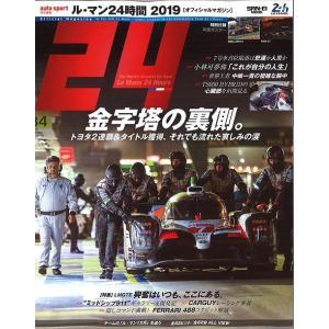 ☆* オートスポーツ特別編集 ル・マン24時間 2019 オフィシャルマガジン 全114P 【書籍】|kidbox