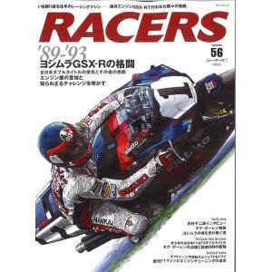 ☆* SAN-EI RACERS Vol.56 「油冷エンジンGSX-Rで行われた数々の挑戦 '89-'93 ヨシムラGSX-Rの格闘」 全100P 【書籍】|kidbox