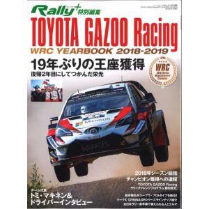 ☆* 三栄書房 RALLY+ 特別編集 TOYOTA GAZOO Racing WRC イヤーブック 2018-2019 全100P 【書籍】|kidbox