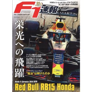 ☆* 三栄書房 F1速報 「Red Bull RB15 Honda F1 Chronicle 2018-2020」 全100ページ 【書籍】|kidbox