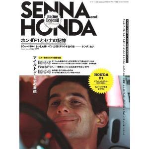 ☆* モーターファン別冊 「SENNA & HONDA ホンダF1とセナの記憶」 全98P 【書籍】|kidbox