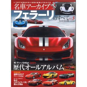☆* 名車アーカイブ フェラーリのすべて Vol.3 「歴代オールアルバム」 全132P 【書籍】|kidbox