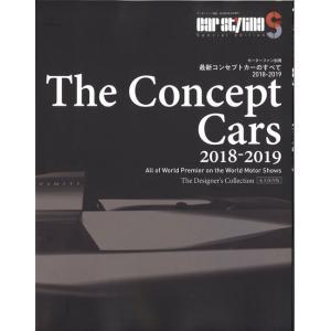 ☆* モーターファン別冊 最新コンセプトカーのすべて 2018-2019 全130P 【書籍】|kidbox