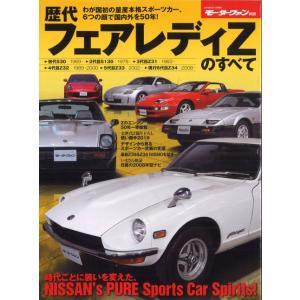 ☆* モーターファン別冊 歴代フェアレディZのすべて 全82P 【書籍】|kidbox