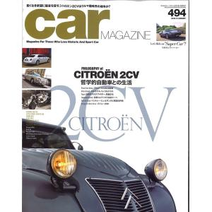 ☆* car magazine #493 2019年8月号 「2CVとの生活」 A4変形 全180P 【書籍】|kidbox