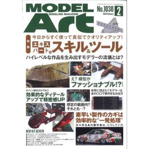 ☆* モデルアート #1030 2020年2月号 「エキスパートのスキル&ツール」 全162P 【書籍】|kidbox