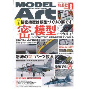 ☆* モデルアート #1042 2020年8月号 「精密緻密は模型づくりの要です!」 全162P 【書籍】|kidbox