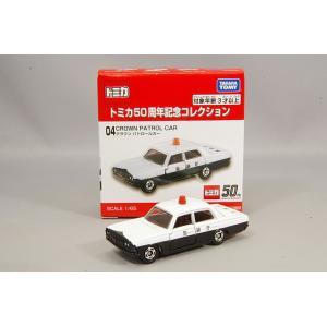 ☆ トミカ トミカ50周年記念コレクション 04 1/65 クラウン パトロールカー|kidbox