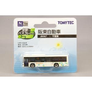 ☆ トミーテック 全国バスコレクション 1/150 いすゞ エルガ 阪東自動車 QDG-LV290N1 kidbox
