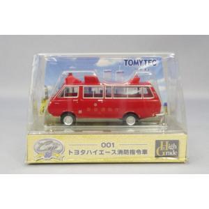 トミーテック カーコレクション80HG 1/80 ハイエース 消防指令車|kidbox