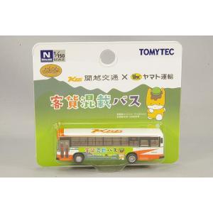 ☆ トミーテック ザ・バスコレクション 1/150 関越交通 x ヤマト運輸 客貨混載バス kidbox