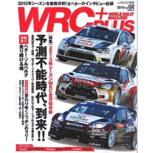 ☆* 三栄書房 WRC PLUS 2013 Vol.02 「2013年シーズンWRC全方位分析」 A4変形 全116P 【書籍】|kidbox