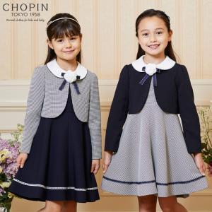 小学校 入学式 子供服 女子 スーツ 8891-9310/8791-9301 千鳥格子のアンサンブル...