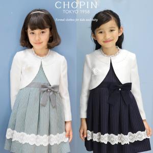 小学校 入学式 子供服 女子 スーツ 8791-9302 ストライプレースアンサンブル 115 12...