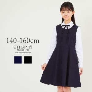 子供服 女の子 フォーマル 8896-2503 ピンタックジャンパースカート 140 150 160...