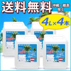 これ1本でOK!ココナツ洗剤。多目的に使えます。  ■容量:4L×4 ■用途:台所用(食器・野菜)・...