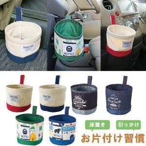車の中の小さなゴミ箱。  ちょっとしたゴミが出やすい車の中。ゴミ箱があると、しっかりゴミ箱に捨てる習...