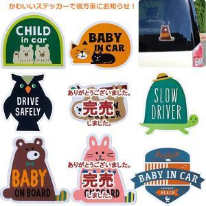 メッセージ入りのかわいいステッカー。CHILD in car、BABY in car、DRIVE S...