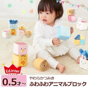 やわらかつみき 赤ちゃん おもちゃ 0歳 1歳 布のおもちゃ 知育玩具 エドインターふわふわトーイ ...