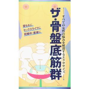 ザ骨盤底筋群DVD 尿漏れにセックスライフに妊娠中産後に 日本マタニティフィットネス協会公式DVD