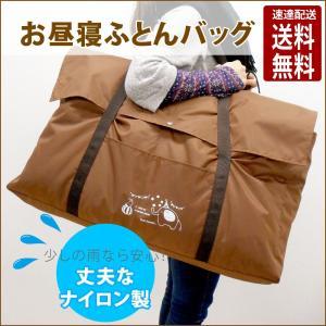 保育園や幼稚園への持ち運びや旅行等で、お子様の布団を持ち運びできる、バッグです。 丈夫なナイロン製で...