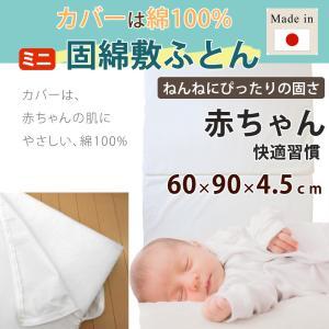 固綿入りのベビーヌード敷ふとんです。赤ちゃんのねんねにぴったりの固さです。ファスナーから固綿を取り外...