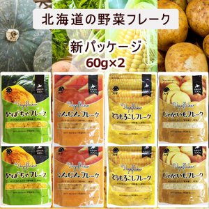 離乳食ベビーフード裏ごし野菜フレーク Mサイズ 60g×2 北海道大望 とうもろこし かぼちゃ じゃ...