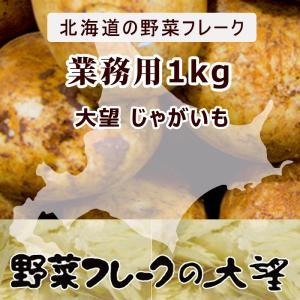 離乳食に 北海道 大望 野菜フレーク4個セット 宅配便送料無...