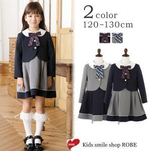入学式 子供服 女 服 ワンピース 子供 卒園式 スーツ ALICE MAGIC 120 130cm フォーマル キッズ|kids-robe